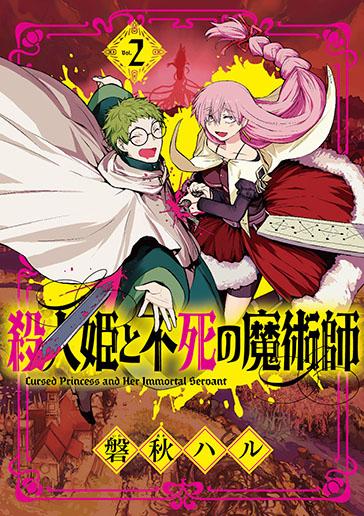 殺人姫と不死の魔術師 2