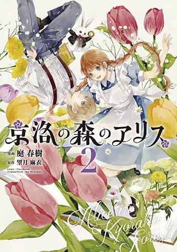 京洛の森のアリス 2