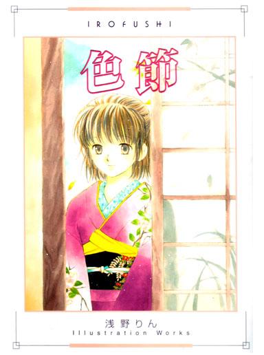 IROFUSI-色節- 浅野りん Illustration Works