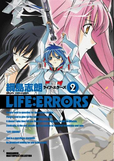 新装版 LIFE:ERRORS 2