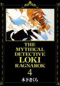 魔探偵ロキRAGNAROK 4