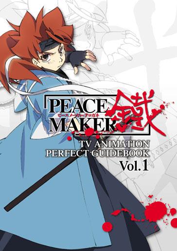 TVアニメ PEACE MAKER 鐵 PERFECT GUIDEBOOK VOL.1