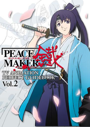 TVアニメ PEACE MAKER 鐵 PERFECT GUIDEBOOK VOL.2