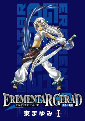 EREMENTAR GERAD -蒼空の戦旗- 1