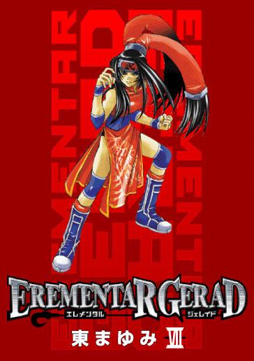 EREMENTAR GERAD 7