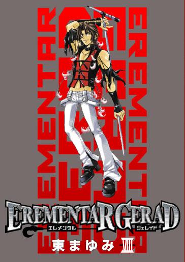 限定版 EREMENTAR GERAD 8