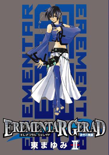 限定版 EREMENTAR GERAD -蒼空の戦旗- 2
