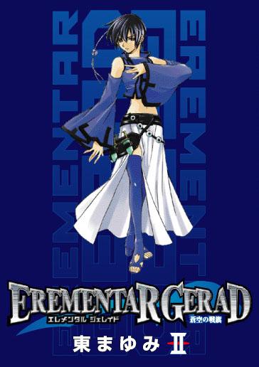EREMENTAR GERAD -蒼空の戦旗- 2