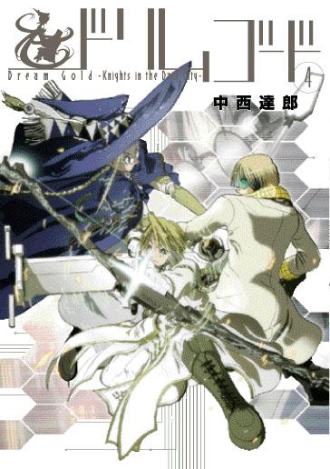 ドリムゴード-Knights in the Dark City- 4