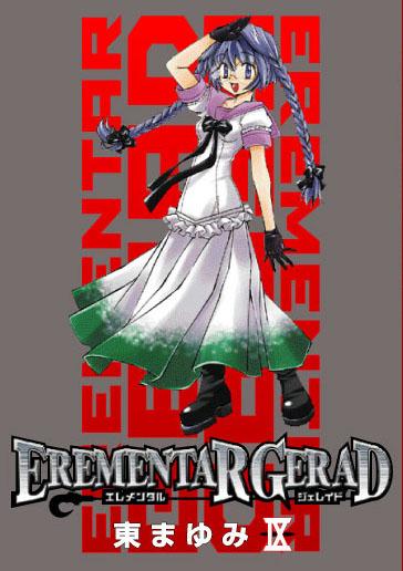 限定版 EREMENTAR GERAD 9