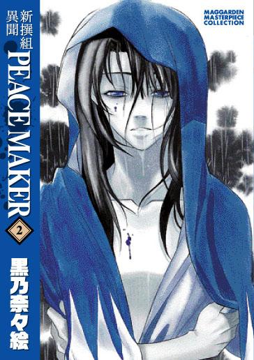 新装版 新撰組異聞 PEACE MAKER 2