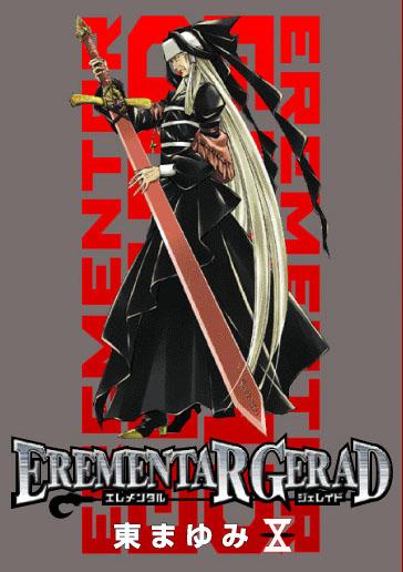 限定版 EREMENTAR GERAD 10