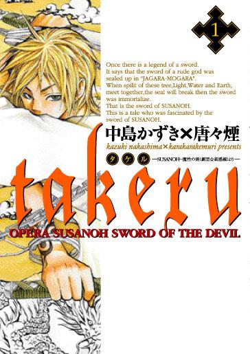 TAKERU-SUSANOH 魔性の剣より- 1