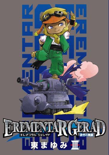 限定版 EREMENTAR GERAD -蒼空の戦旗- 3