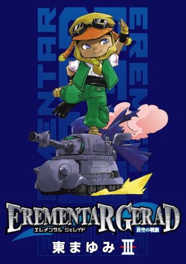 EREMENTAR GERAD -蒼空の戦旗- 3