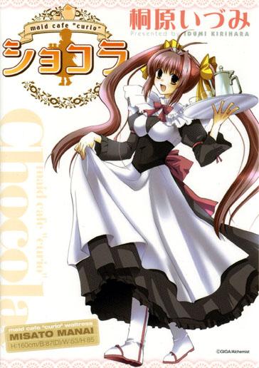 ショコラ maid cafe curio