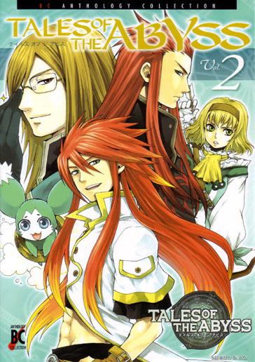 テイルズ オブ ジ アビス Vol.2