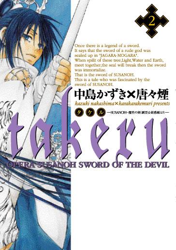 TAKERU-SUSANOH 魔性の剣より- 2