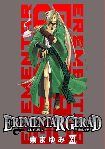 限定版 EREMENTAR GERAD 11