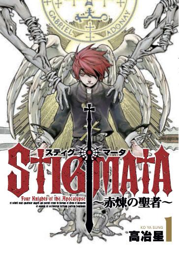 スティグマータ-赤煉の聖者- 1