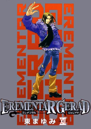 限定版 EREMENTAR GERAD 12