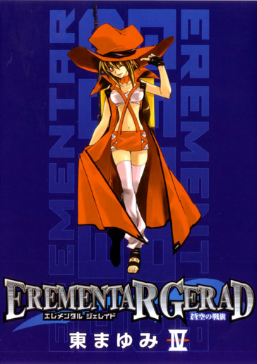EREMENTAR GERAD -蒼空の戦旗- 4