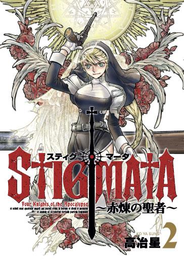 スティグマータ-赤煉の聖者- 2