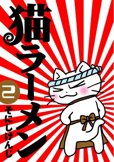 猫ラーメン 2