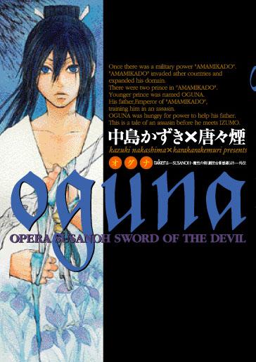 oguna -SUSANOH 魔性の剣より-