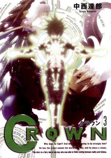 クラウン 3