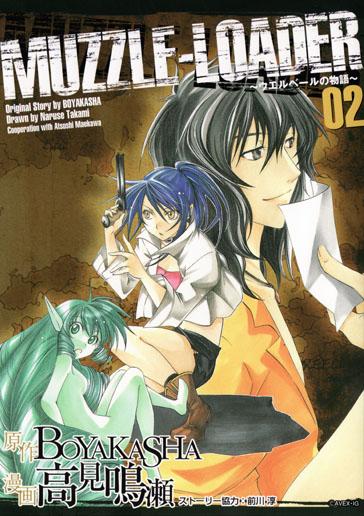 MUZZLE-LOADER -ウエルベールの物語- 2