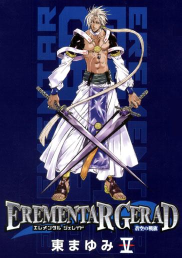 EREMENTAR GERAD -蒼空の戦旗- 5