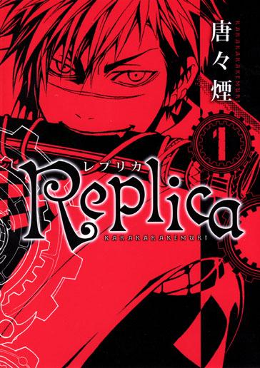 Replica -レプリカ- 1