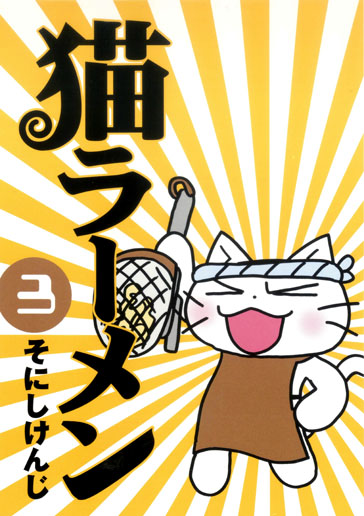 猫ラーメン 3