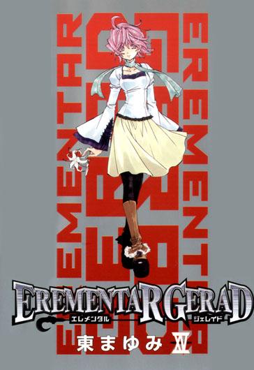 限定版 EREMENTAR GERAD 15