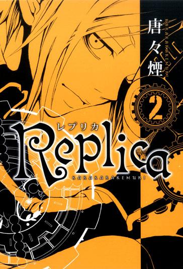 Replica -レプリカ- 2