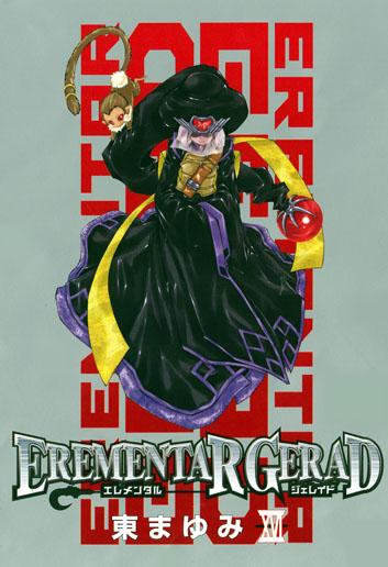 限定版 EREMENTAR GERAD 16