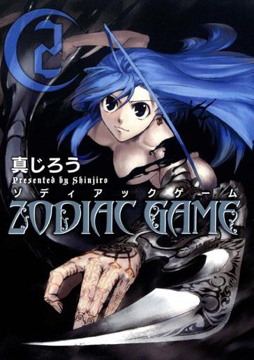 ゾディアックゲーム 2
