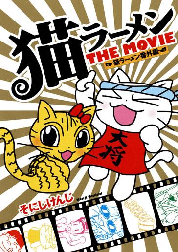 ラーメン番外編 猫ラーメンThe MOVIE