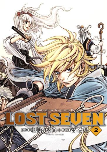 LOST SEVEN 2
