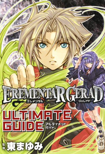 EREMENTAR GERAD ULTIMATE GUIDE