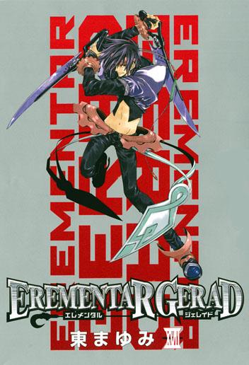 限定版 EREMENTAR GERAD 17
