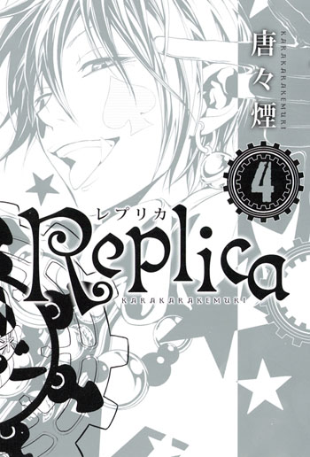 Replica -レプリカ- 4
