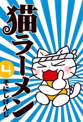 猫ラーメン 4