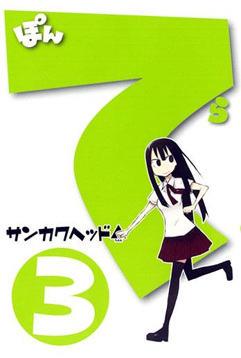 ぽんてら 3