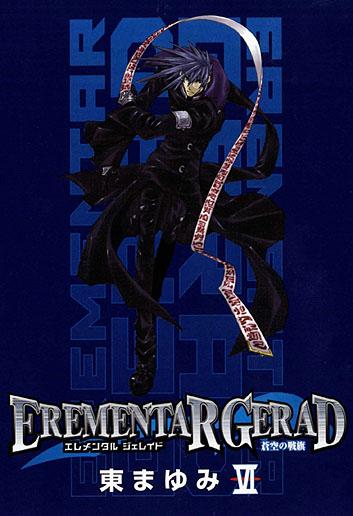 EREMENTAR GERAD -蒼空の戦旗- 6