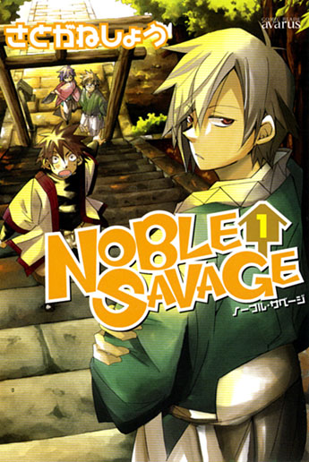 NOBLE SAVAGE 1
