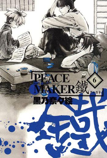 限定版 PEACE MAKER 鐵 6