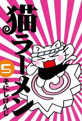 猫ラーメン 5