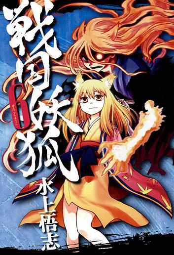 戦国妖狐 6